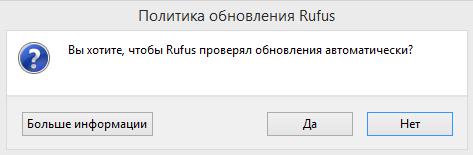 Обновление rufus